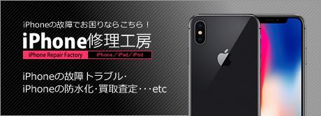 iPhoneの修理・交換ならiPhone修理工房へ!