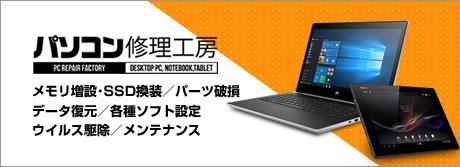 デスクトップ・ノートPCの修理サービスはパソコン修理工房へ!