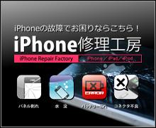 iPhoneのことならなんでもお任せください!iPhone修理工房