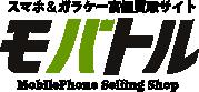 スマホ&ガラケー高価買取サイト モバトル