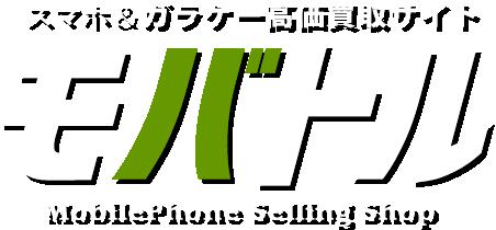 スマホ&ガラケー高価買取サイト